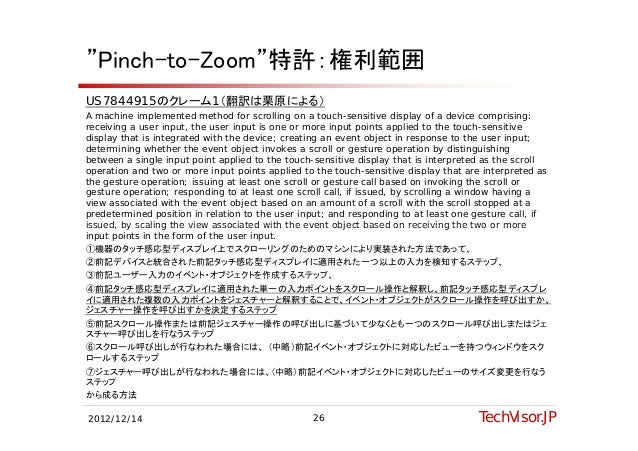"""""""Pinch-to-Zoom""""特許:権利範囲US7844915のクレーム1(翻訳は栗原による)A machine implemented method for scrolling on a touch-sensitive display of ..."""
