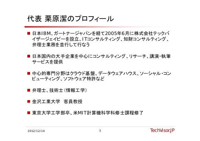 代表 栗原潔のプロフィール 日本IBM、ガートナージャパンを経て2005年6月に株式会社テックバ  イザ ジェイピ を設立 ITコンサルティング 知財コンサルティング  イザージェイピーを設立、ITコンサルティング、知財コンサルティング、  ...