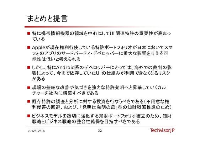 まとめと提言 特に携帯情報機器の領域を中心にしてUI関連特許の重要性が高まっ  ている Appleが現在権利行使している特許ポートフォリオが日本においてスマ  フォのアプリのサ ドパ ティ デ ロッパ に重大な影響を与える可  フォのアプリ...