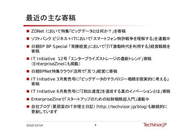 最近の主な寄稿 ZDNet において特集「ビッグデータとは何か?」を寄稿 ソフトバンク ビジ     バ   ビジネス+ITにおいて「スマートフォン特許戦争を理解する」を連載中                    「       特 戦争...