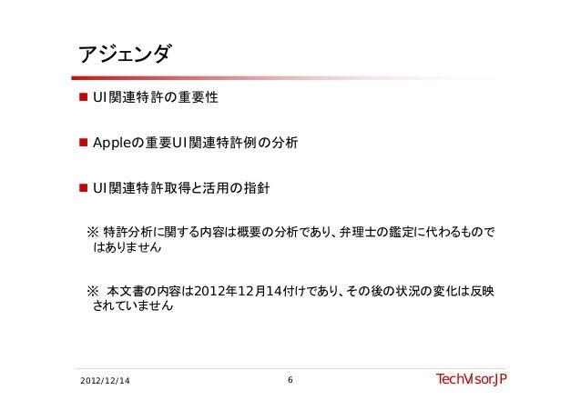 アジェンダ UI関連特許の重要性 Appleの重要UI関連特許例の分析 UI関連特許取得と活用の指針 ※ 特許分析に関する内容は概要の分析であり、弁理士の鑑定に代わるもので  はありません ※ 本文書の内容は2012年12月14付けであり...