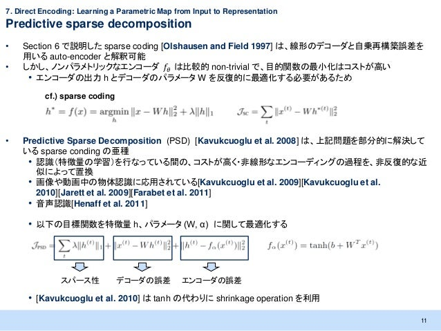 7. Direct Encoding: Learning a Parametric Map from Input to RepresentationPredictive sparse decomposition•   Section 6 で説明...