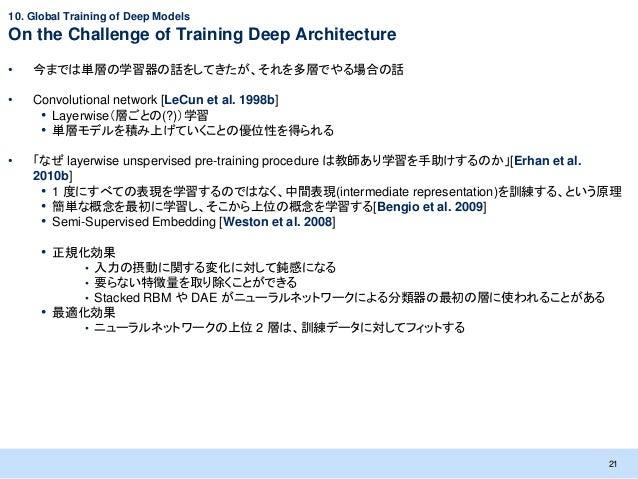 10. Global Training of Deep ModelsOn the Challenge of Training Deep Architecture•   今までは単層の学習器の話をしてきたが、それを多層でやる場合の話•   Con...