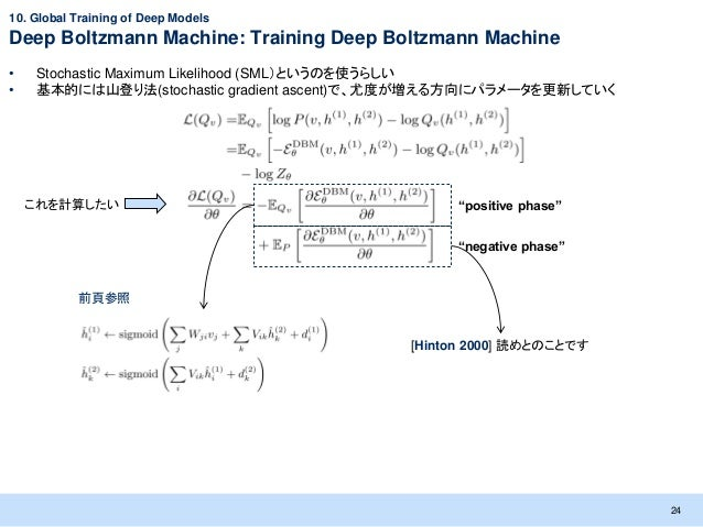 10. Global Training of Deep ModelsDeep Boltzmann Machine: Training Deep Boltzmann Machine•   Stochastic Maximum Likelihood...
