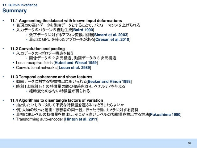 11. Built-in InvarianceSummary•   11.1 Augmenting the dataset with known input deformations     • 表現力の高いデータを訓練データとすることで、パフ...