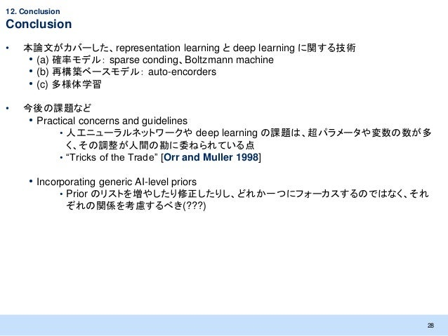 12. ConclusionConclusion•   本論文がカバーした、representation learning と deep learning に関する技術     • (a) 確率モデル: sparse conding、Boltz...
