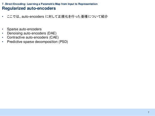 7. Direct Encoding: Learning a Parametric Map from Input to RepresentationRegularized auto-encoders•   ここでは、auto-encoders ...