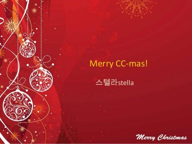Merry CC-mas! 스텔라stella