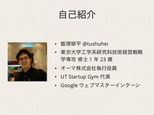 ウェブサービスの企画とデザイン Slide 2