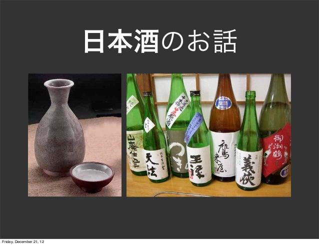 日本酒のお話Friday, December 21, 12