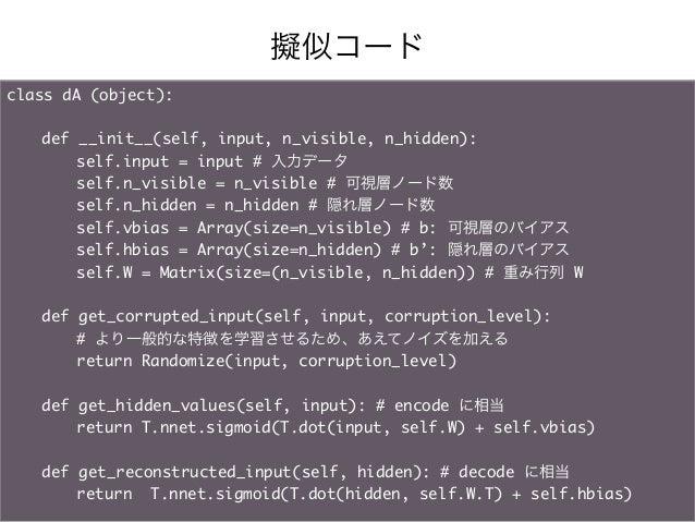擬似コードclass dA (object):      def __init__(self, input, n_visible, n_hidden):      self.input = input # 入力データ     ...