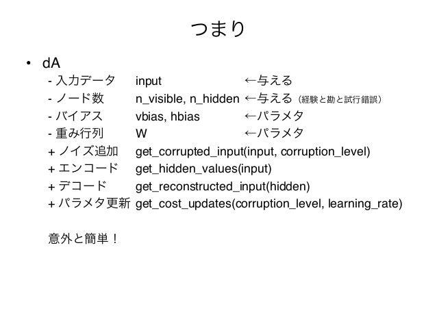 """つまり• dA""""   - 入力データ """"input """"      """"   """"   """"←与える""""   - ノード数 """" """"n_visible, n_hidden """"←与える(経験と勘と試行錯誤)""""   - バイアス """" """"vbias, hbia..."""