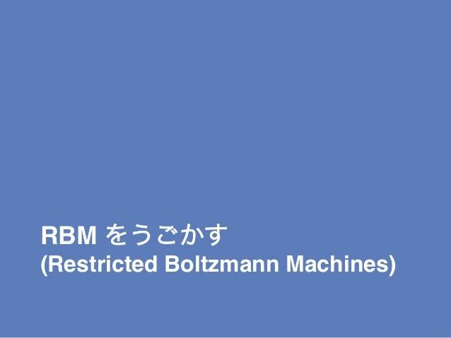 RBM をうごかす(Restricted Boltzmann Machines)