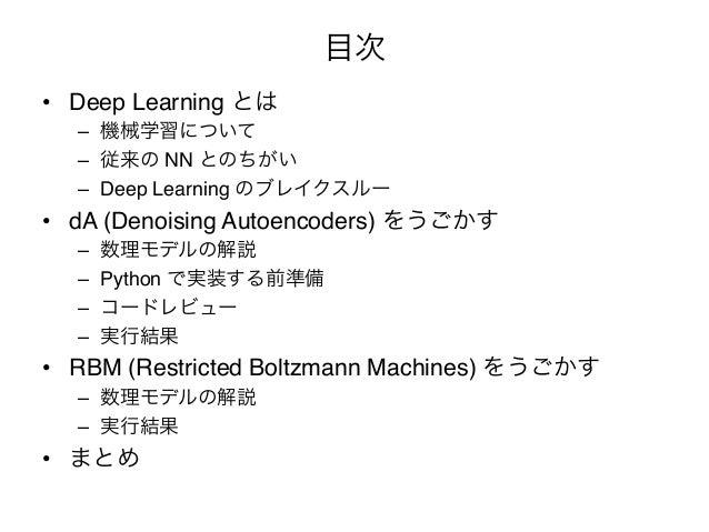 """目次• Deep Learning とは""""  – 機械学習について""""  – 従来の NN とのちがい""""  – Deep Learning のブレイクスルー""""• dA (Denoising Autoencoders) をうごかす""""  –..."""