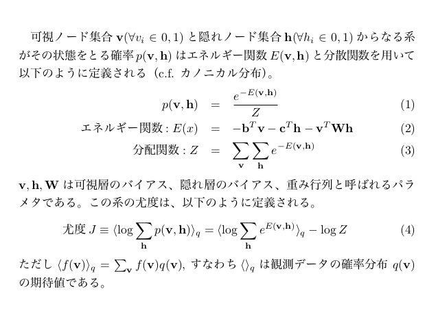 可視ノード集合 v( vi                     0, 1) と隠れノード集合 h( hi                                0, 1) からなる系がその状態をとる確率 p(v, h) はエネルギー...