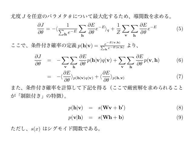 ただし f (v)   q   =   v   f (v)q(v), すなわち                   q   は観測データの確率分布 q(v)の期待値である。尤度 J を任意のパラメタ                について最大化...