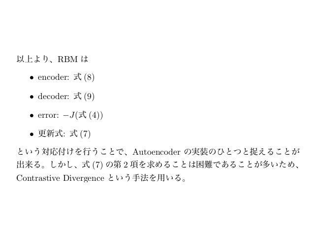 p(h v)   = s(Wv + b )   (8)                        p(v h)   = s(Wh + b)    (9)ただし、s(x) はシグモイド関数である。以上より、RBM は  • encoder: ...