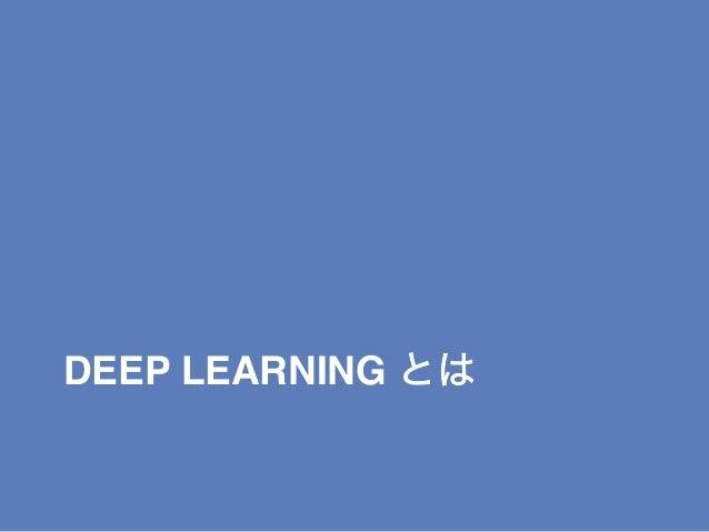 DEEP LEARNING とは