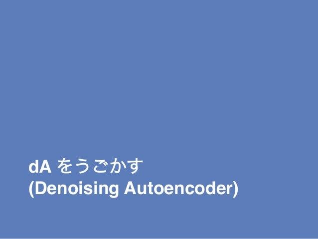 dA をうごかす(Denoising Autoencoder)