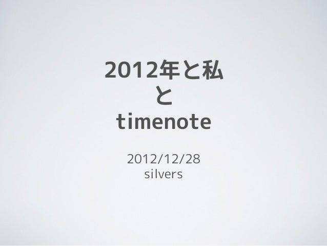 2012年と私    と timenote 2012/12/28   silvers