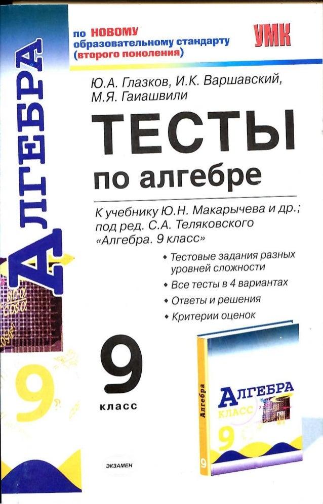 Тесты по алгебре 9 класс к учебнику макарычева ю.н и др глазков ю.а варшавский и.к гаиашвили м.я