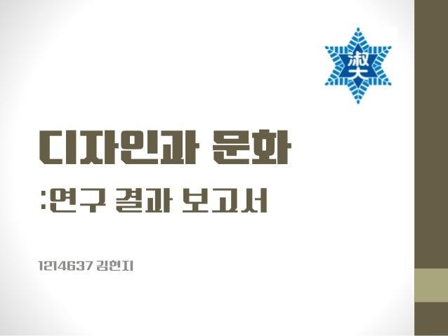 디자인과 문화 :연구 결과 보고서 1214637 김현지