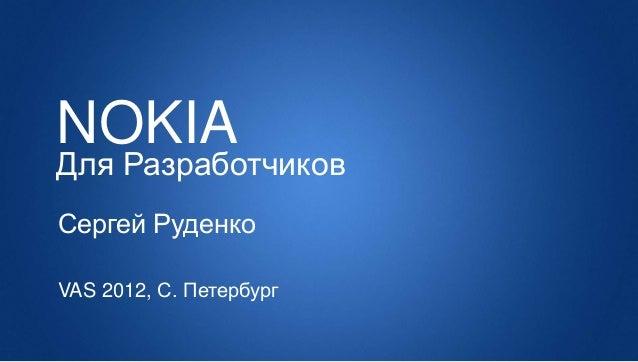 NOKIAДля РазработчиковСергей РуденкоVAS 2012, С. Петербург                         Confidential