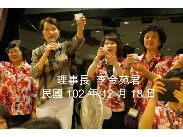 新北市三重區婦女會(new) Slide 2