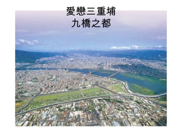 新北市三重區婦女會(new) Slide 3