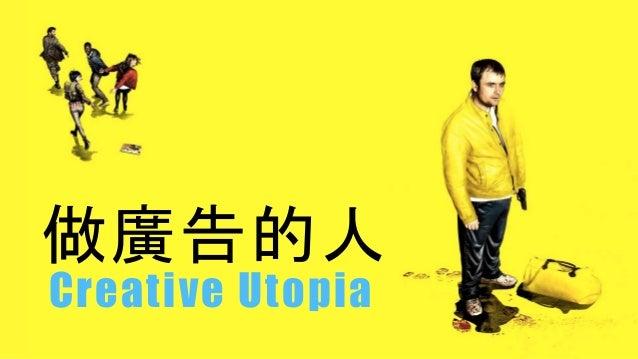 做廣告的人 Creative Utopia