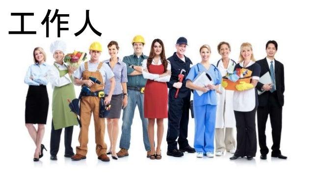 工作人 專 業 技能 專業 能力 溝通 經驗 差異化