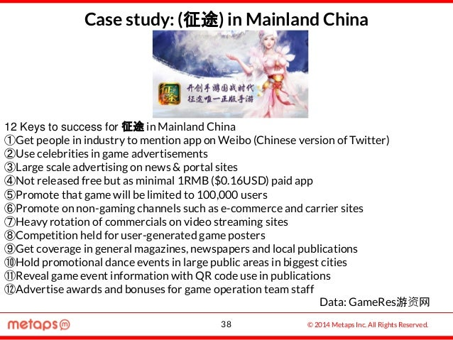 © 2014 Metaps Inc. All Rights Reserved. Case study: (征途) in Mainland China Data: GameRes游资网 12 Keys to success for 征途 in M...