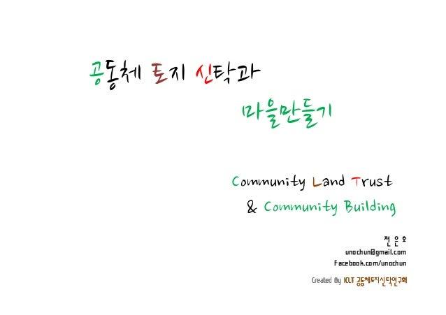 공동체 토지 신탁과         마을만들기        Community Land Trust          & Community Building                                     전은호...