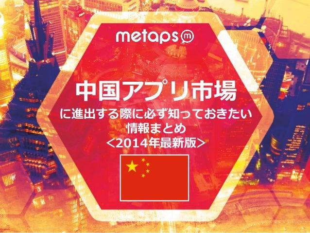 1 中国アプリ市場 に進出する際に必ず知っておきたい 情報まとめ <2014年最新版>