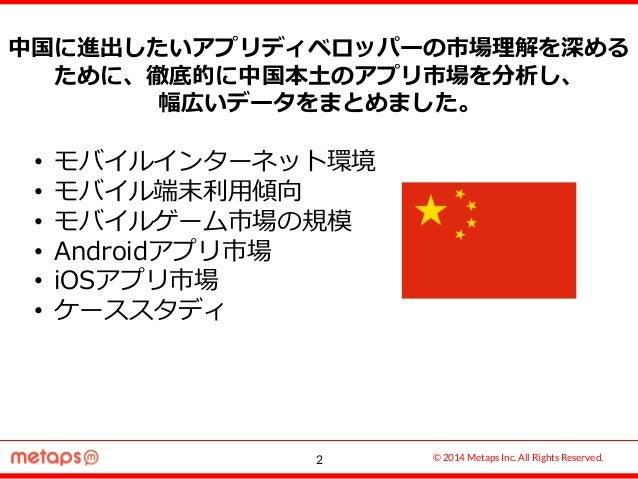 中国アプリ市場に進出する際に必ず知っておきたい情報まとめ<2014年最新版> Slide 2