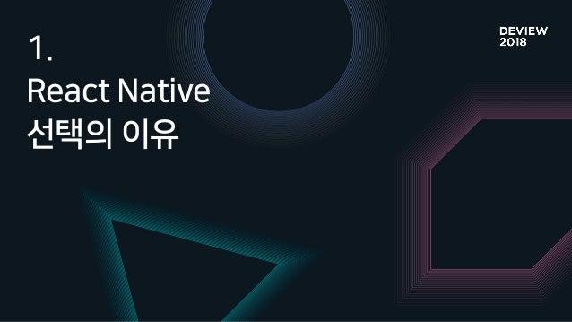 [121]React Native: 웹 개발자가 한 달 만에 앱 출시하기 Slide 3