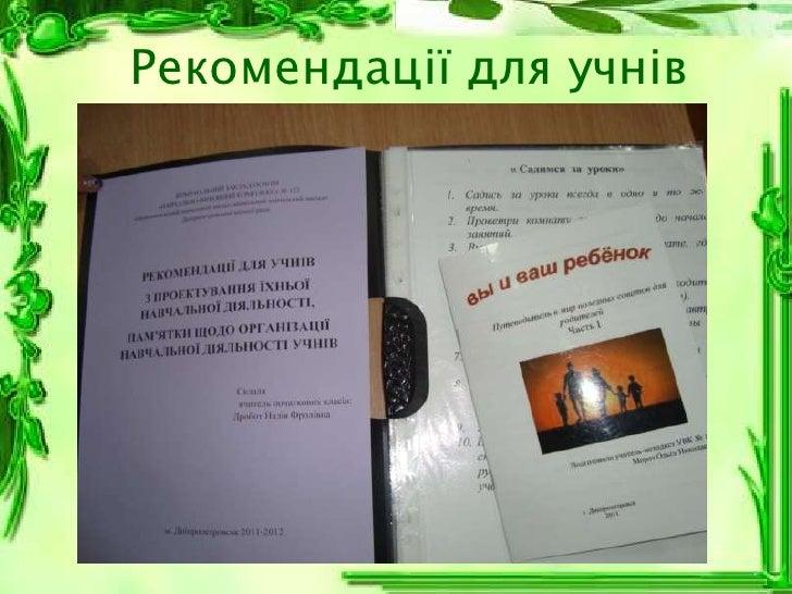 Рекомендації для учнів