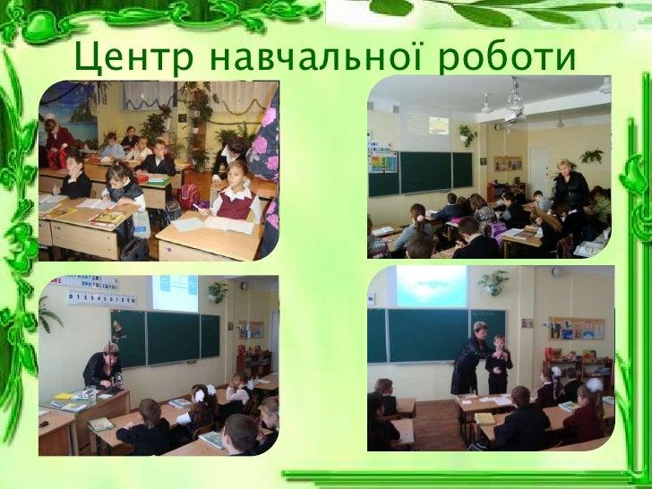 Центр навчальної роботи