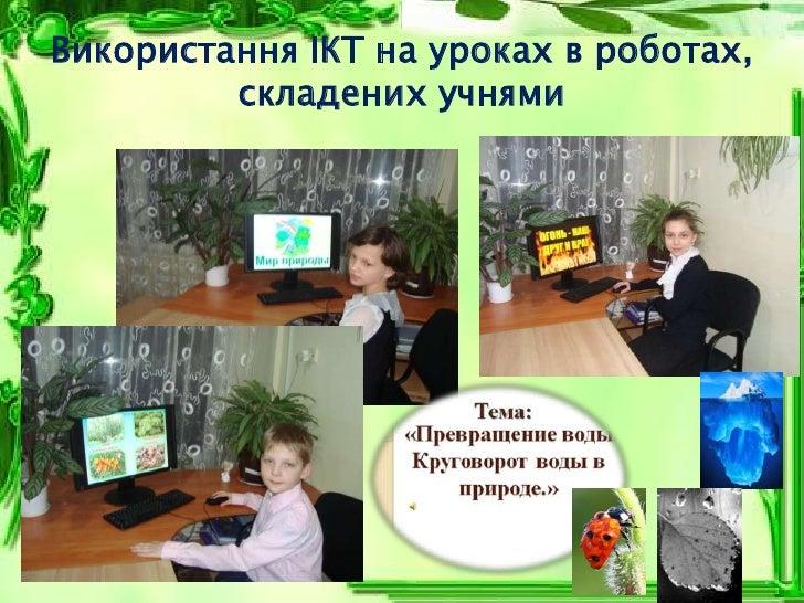 Використання ІКТ на уроках в роботах,         складених учнями