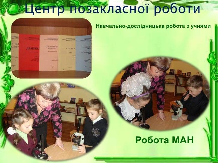 Центр позакласної роботи         Навчально-дослідницька робота з учнями                      Робота МАН