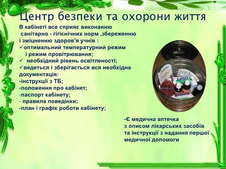 Центр безпеки та охорони життяВ кабінеті все сприяє виконанню санітарно - гігієнічних норм ,збереженнюі зміцненню здоровя ...