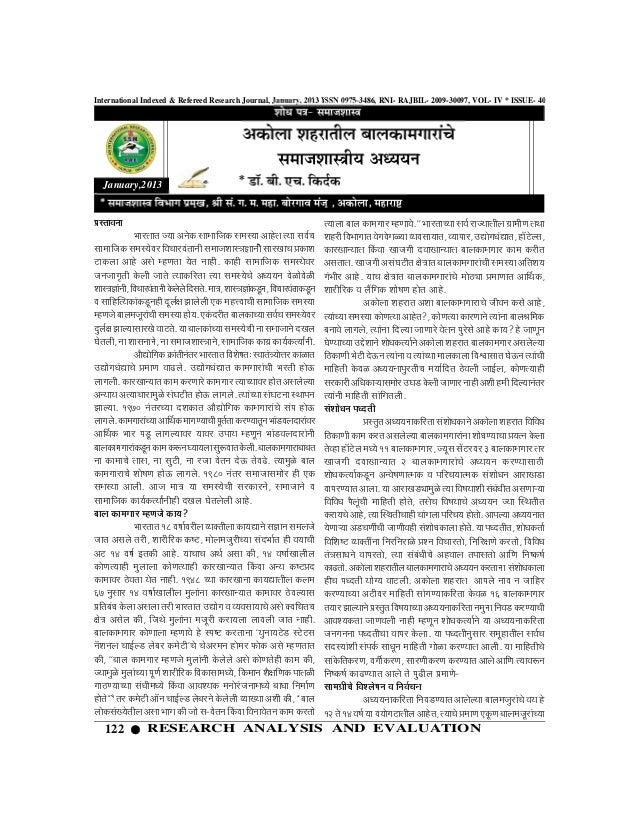International Indexed & Refereed Research Journal, January, 2013 ISSN 0975-3486, RNI- RAJBIL- 2009-30097, VOL- IV * ISSUE-...