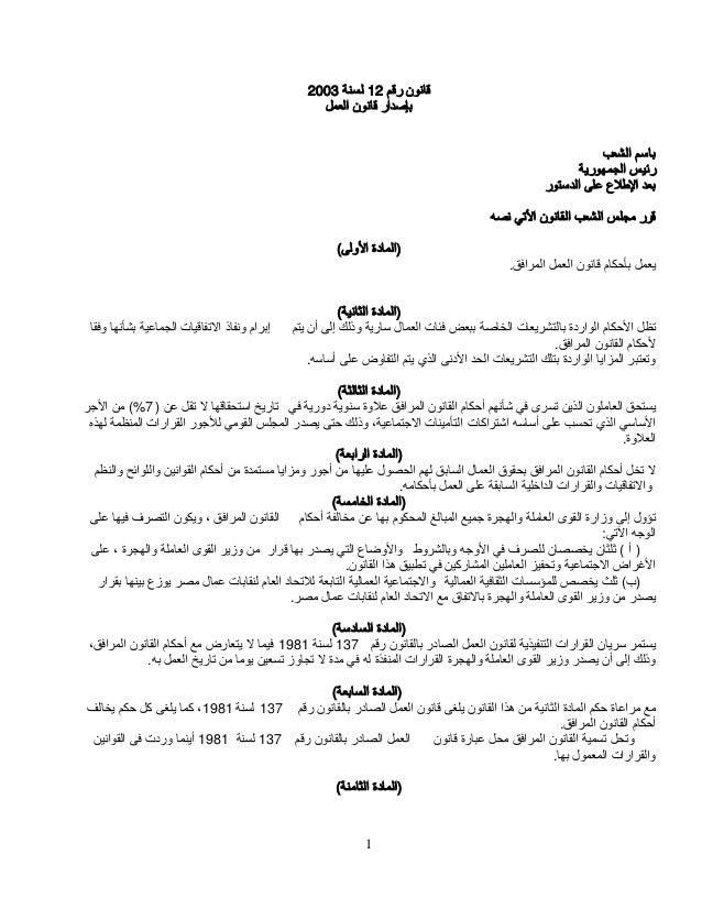 قانون العمل قانون رقم 12 لسنة 2003