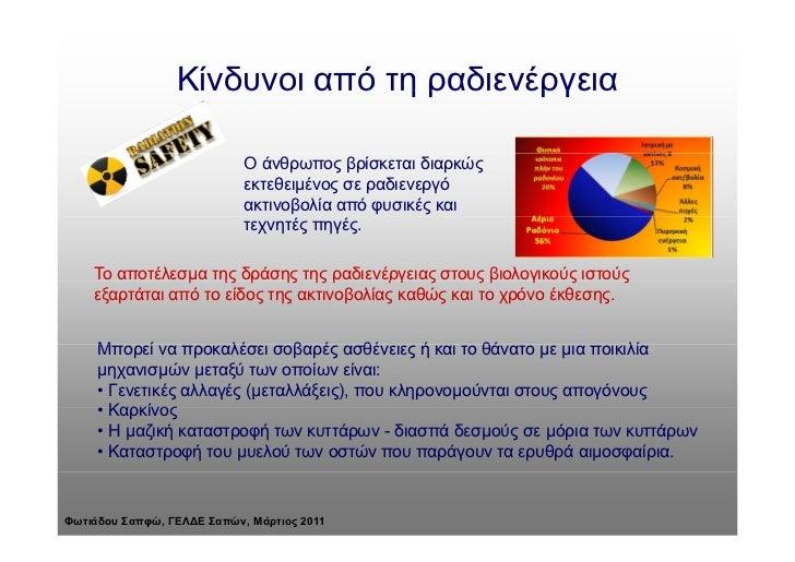 παρουσίαση του PowerPoint με ραδιενεργό χρονολόγησημήκος κύματος dating UK