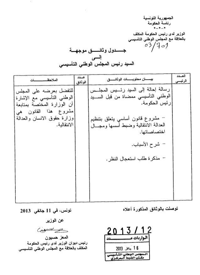 مشروع قانون العدالة الإنتقالية