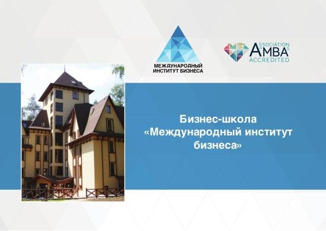 Бизнес-школа «Международный институт бизнеса»