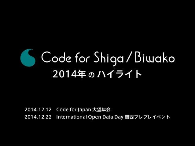 2014年 の ハイライト 2014.12.12Code for Japan 大望年会 2014.12.22International Open Data Day 関西プレプレイベント