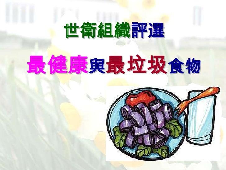 世衛組織評選最健康與最垃圾食物