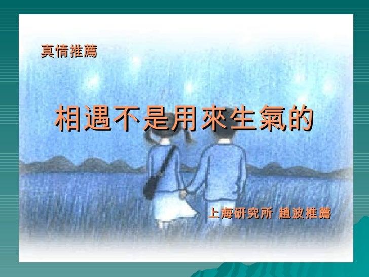 相遇不是用來生氣的 上海研究所 趙波推薦 真情 推薦