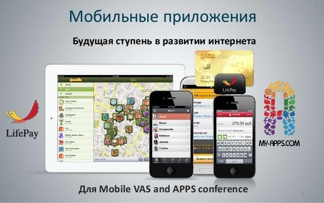 Мобильные приложенияБудущая ступень в развитии интернета Для Mobile VAS and APPS conference    1